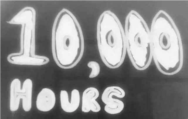 一万小时定律